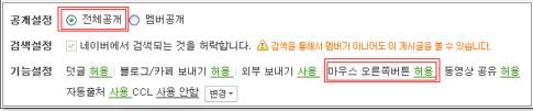 네이버카페에 올릴때 '전체공개' 와 '마우스오른쪽허용' 잊지마세요!!