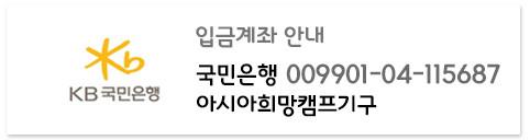 ★ 입금계좌 : 국민은행 009901-04-115687 아시아희망캠프기구