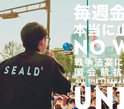 매주 금요일 국회의사당 앞에서 열리는 안보법안 반대 집회를 알리는 실즈의 포스터.