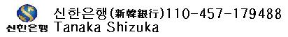 ※한국인참가비 입금: 신한은행 110-457-179488 Tanaka Shizuka