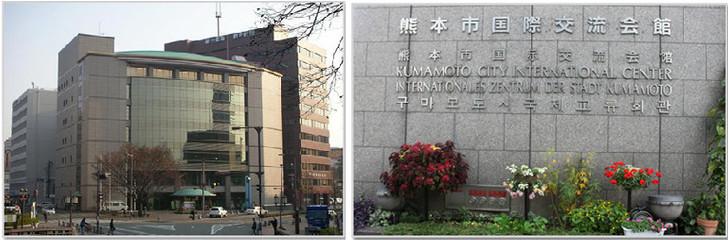 협력기관 : 쿠마모토시 국제교류회관 (쿠마모토시의 중심에 있습니다.)