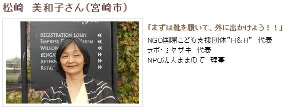 미야카키 현지 NGO 단체의 대표님(마쓰자키상)
