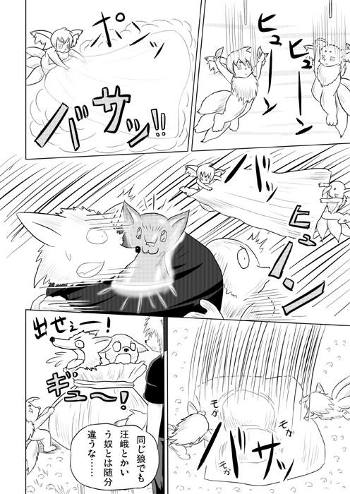 連載web漫画ケモノケ15 14p