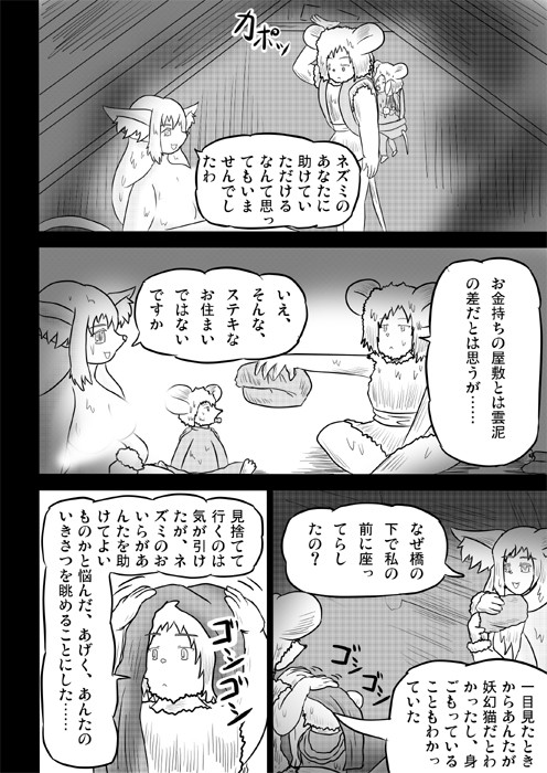 連載web漫画ケモノケ28 12p