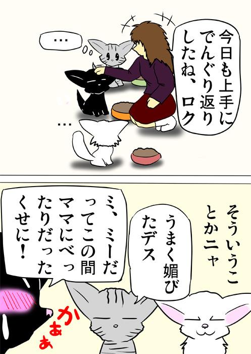 飼い主に撫でられる黒猫 ふわもふ猫の日常四コマweb漫画322話2p