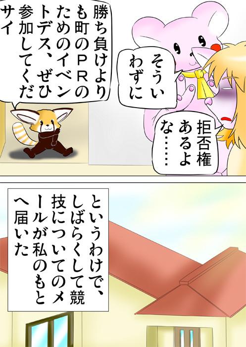 顔を青ざめる猫化少女 ふわもふケモノ家族連載web漫画四十三話5p