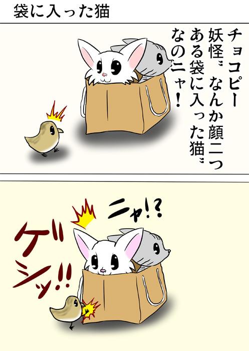 紙袋に入ったマンチカン猫とアメリカンショートヘア猫 ふわもふ猫の日常四コマweb漫画342話1p