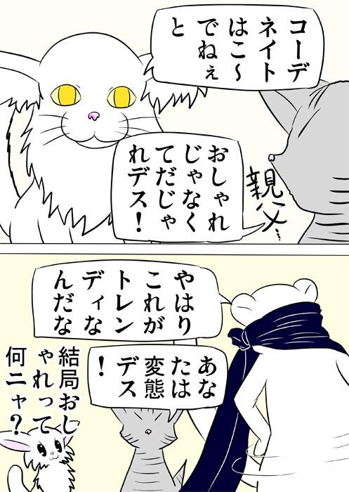 ネクタイを顔に巻いたフェレット ふわもふ猫の日常四コマweb漫画332話2p