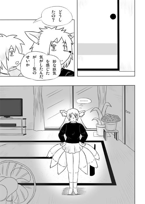 連載web漫画ケモノケ5 15p