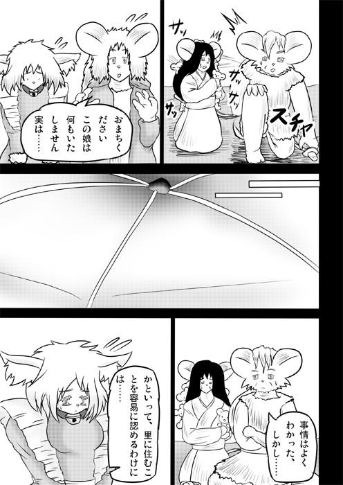 連載web漫画ケモノケ30 9p