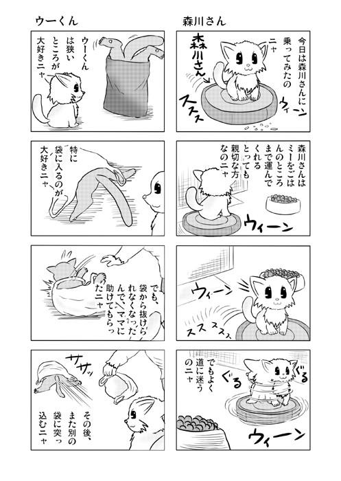 ねこねこ四コマweb漫画ミーのおもちゃ箱1p