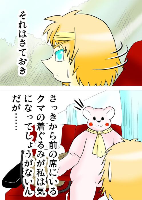 連載web漫画ふぁりはみ1 7p