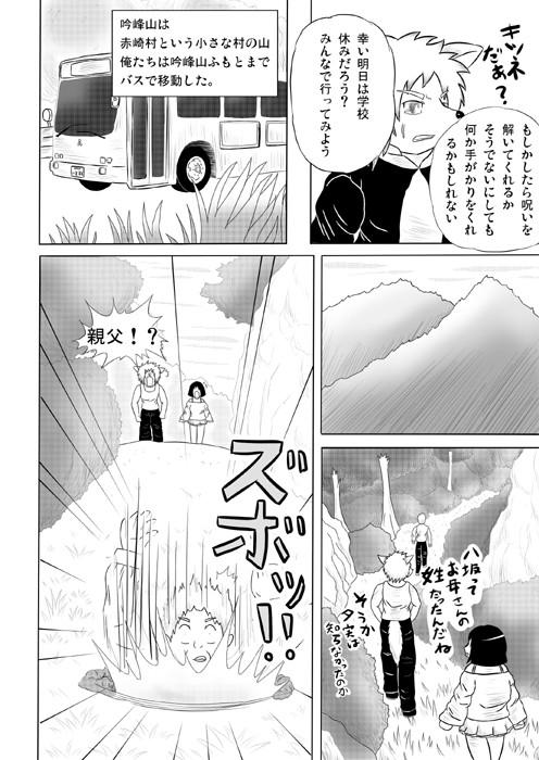 ケモノケ8p