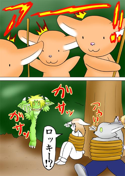 木々をかき分けて来る西洋ドラゴン ふわもふケモノ家族連載web漫画第三十八話9p
