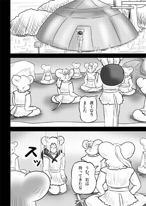 連載web漫画ケモノケ31 12p