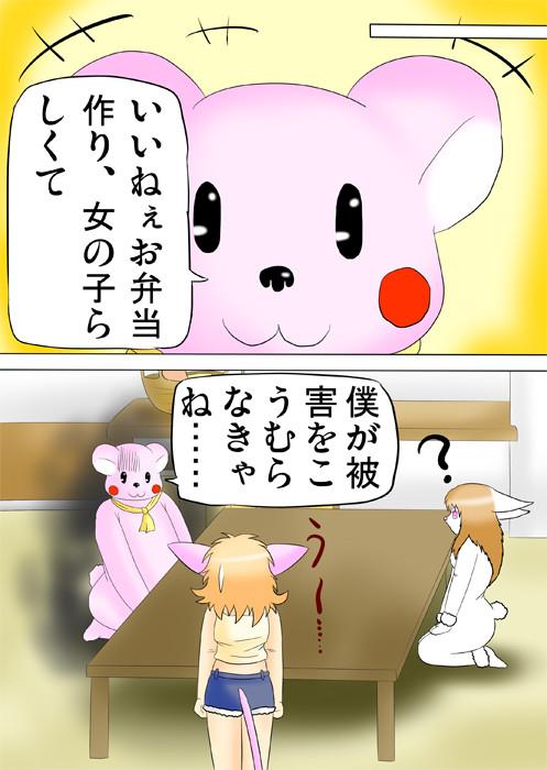 弁当作りを恐れるクマの着ぐるみ ふわもふケモノ家族連載web漫画第四十五話8p