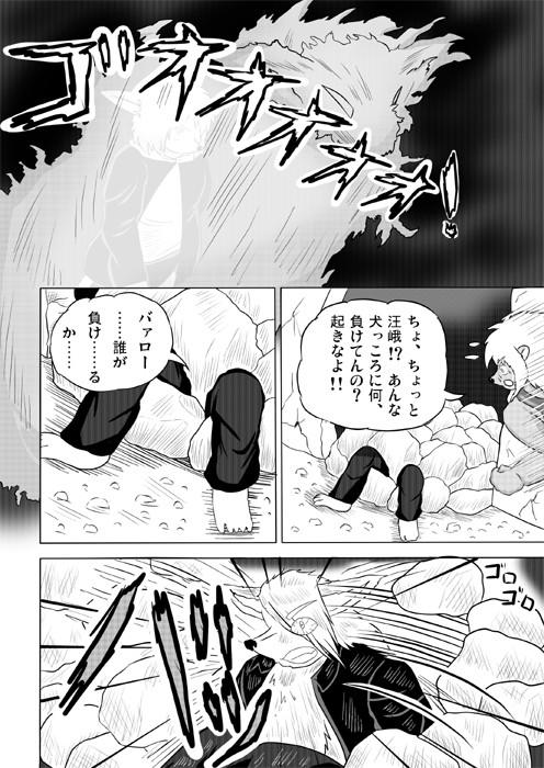 連載web漫画ケモノケ14 14p
