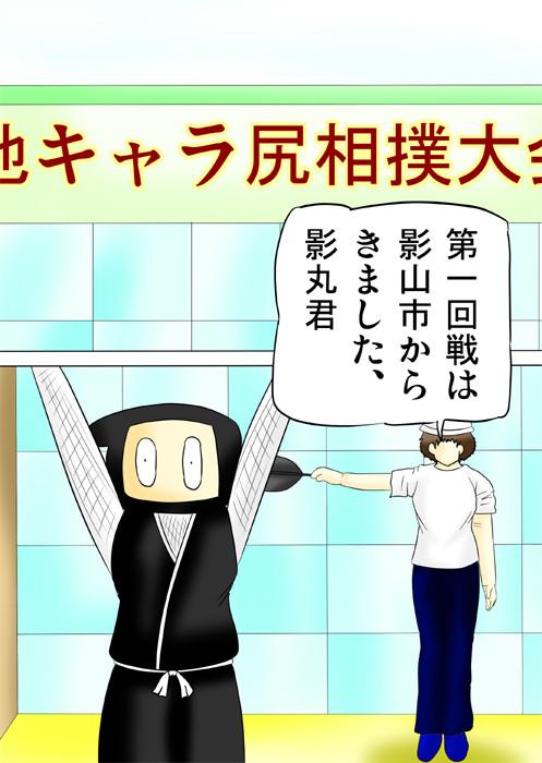忍者風のゆるキャラの紹介 ふわもふケモノ家族連載web漫画二十話7p