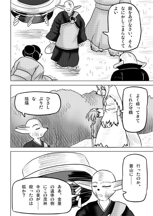 連載web漫画ケモノケ55 2p