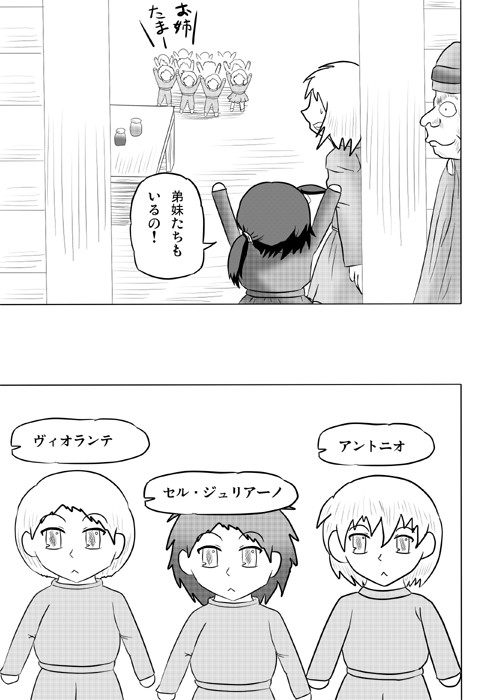 連載web漫画ダヴィンチたん2 7p