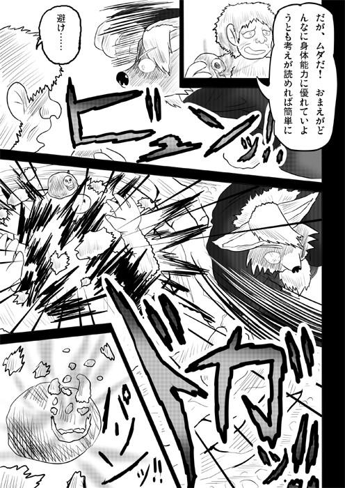 連載web漫画ケモノケ44 17p