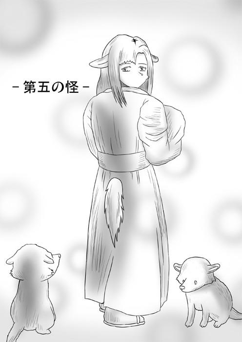 連載web漫画ケモノケ5 1p