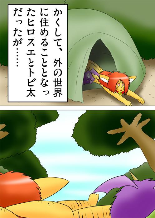 テントで寝そべる虎娘とモンスター ふわもふケモノ家族連載web漫画第四十話19p