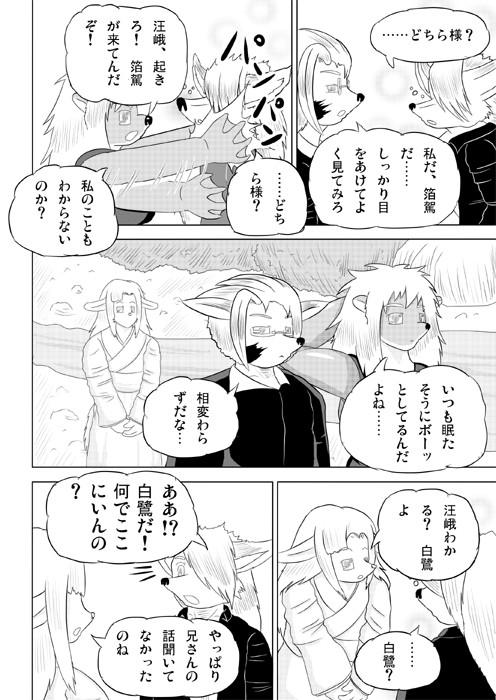 連載web漫画ケモノケ11 12p