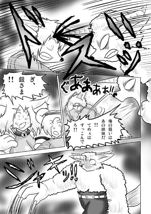 連載web漫画ケモノケ39 13p