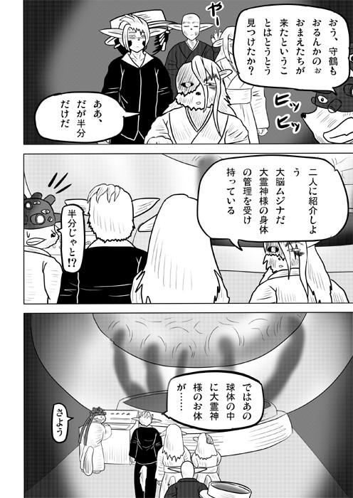 連載web漫画ケモノケ56 8p