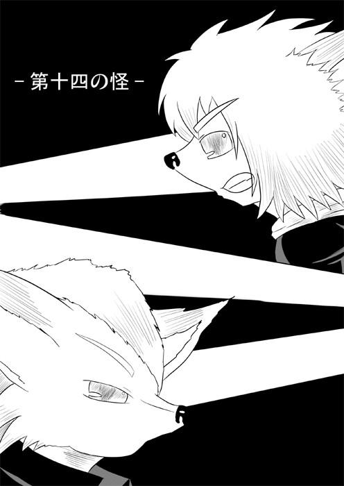 連載web漫画ケモノケ14 1p