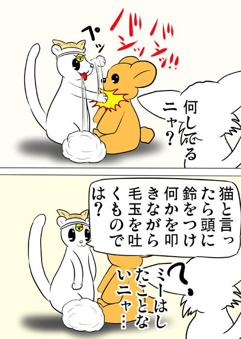 人形を叩いて毛玉を吐くフェレット ほのぼの・ふわもふ猫の日常四コマweb漫画368話2p