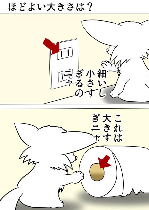 前足とコンセント・トイレットペーパーの穴を見比べるマンチカン猫 ふわもふ猫の日常四コマweb漫画277話1p