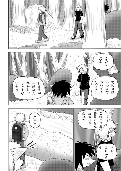 連載web漫画ケモノケ22 8p