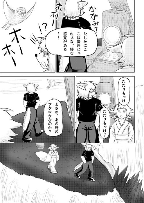 連載web漫画ケモノケ24 17p