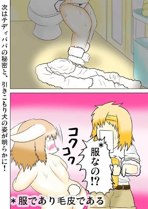 連載web漫画ふぁりはみ3 20p