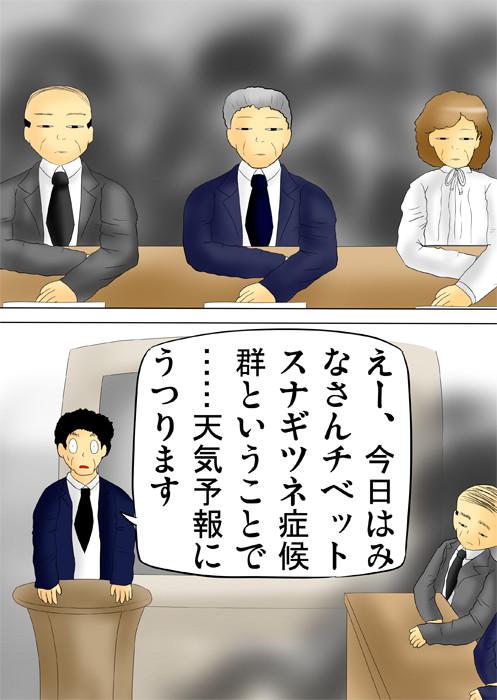 無表情の人が三人並んで座っている ふわもふケモノ家族連載web漫画第四十六話10p