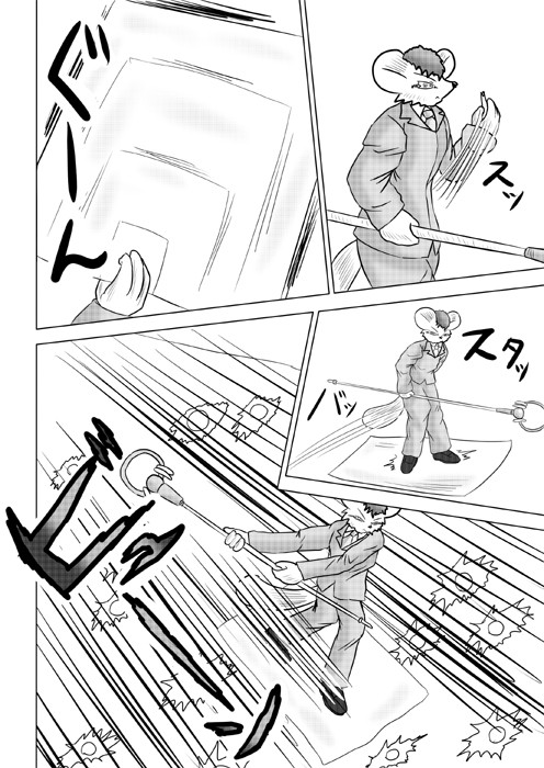 連載web漫画ケモノケ49 10p