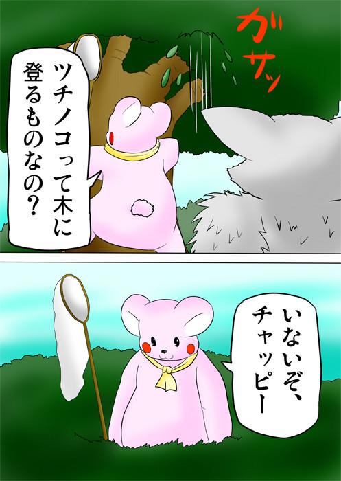 木のてっぺんまで登る熊の着ぐるみ ふわもふケモノ家族連載web漫画ふぁりはみ第五十三話14p