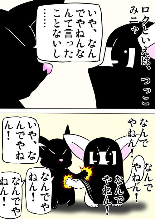 突っ込み合う黒いショールを着た白猫と黒猫 ほのぼの・ふわもふ猫の日常四コマweb漫画370話2p