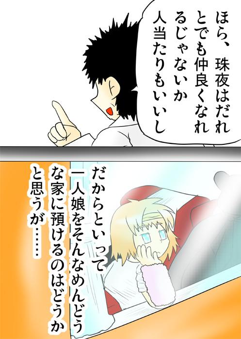 連載web漫画ふぁりはみ1 6p