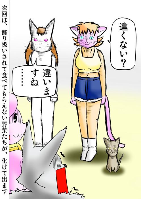 不気味な顔の猫少女とウサギ娘と猫