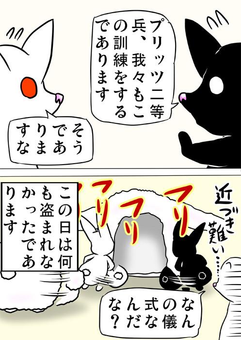 尻振りダンスをするウサギたちに、恐れて近づけないフェレット 四コマweb漫画170話2p
