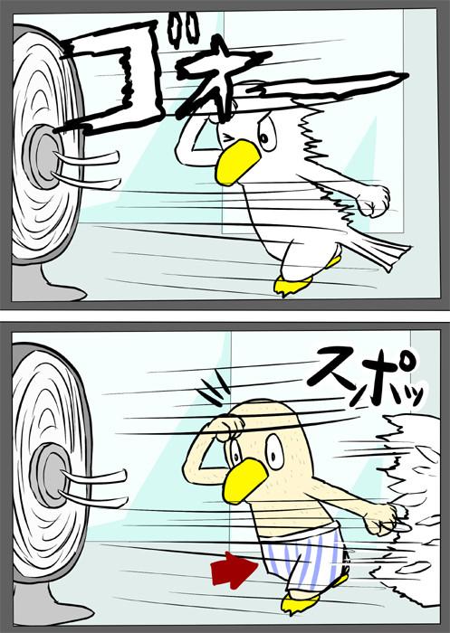 連載web漫画ふぁりはみ4 2p