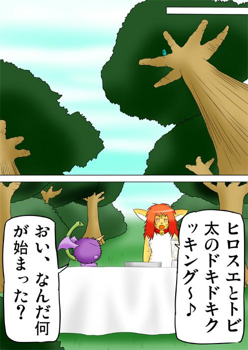 料理番組のフリをする虎娘 ふわもふケモノ家族連載web漫画三十九話9p