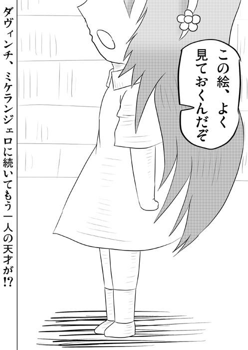 ゆるふわルネッサンスパロディweb漫画「ダヴィンチたん」第五話14p
