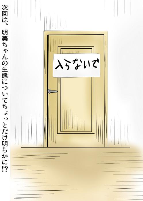 連載web漫画ふぁりはみ1 22p