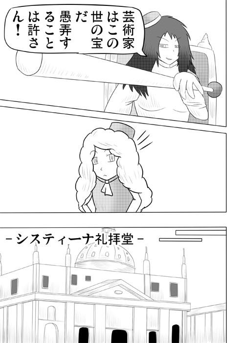 ゆるふわルネッサンスパロディweb漫画「ダヴィンチたん」第五話5p