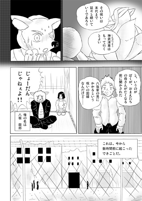 ケモノケ4p