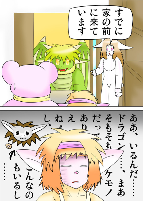 玄関から顔を出す西洋ドラゴン ふわもふケモノ家族連載web漫画三十一話8p
